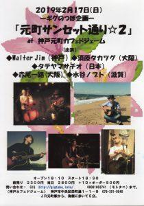 ライブ出演[ーギグのつぼ企画ー『元町サンセット通り☆2』] @ 神戸・元町カフェドジェーム