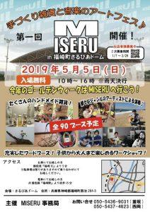 ライブ出演[MISERU/手作り雑貨と音楽のアートフェス] @ 兵庫・福崎町さるびあドーム