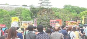ライブ出演[明石肉フェスタ] @ 兵庫・明石公園 東芝生広場