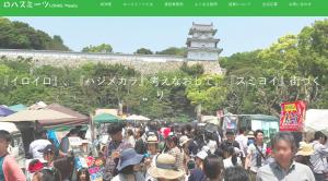 ライブ出演[ロハスミーツ明石] @ 兵庫・明石公園 千畳芝