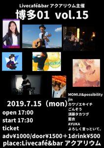 ライブ出演[博多01 vol.15] @ 福岡・天神 Live cafe&bar アクアリウム