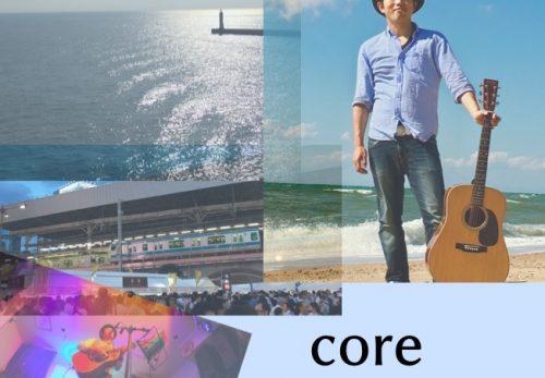 maxi single【core】リリース