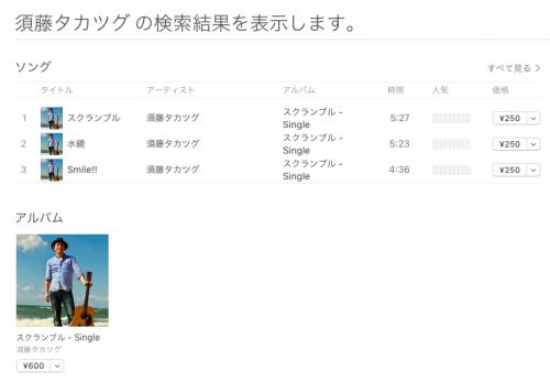 iTunes配信開始!