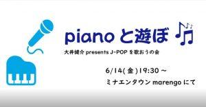 参加予定[J-popを歌おうの会] @ 神戸・新開地 ミナエンタウンmarengo