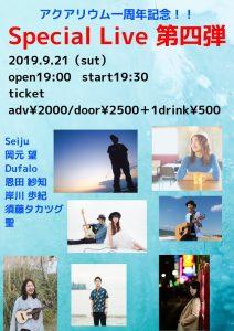 ライブ出演[アクアリウム一周年記念ライブ第4弾] @ 福岡・天神 Live cafe&bar アクアリウム