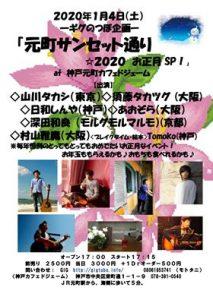 ライブ出演『元町サンセット通り☆2020 お正月SP!』 @ 神戸・元町 カフェ・ド・ジェーム