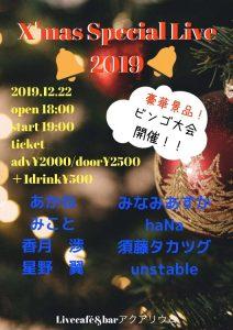 ライブ出演[福岡・天神 cafe&bar アクアリウム] @ 福岡・天神 Live cafe&bar アクアリウム