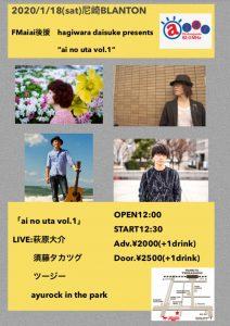 ライブ出演「ai no uta vol.1」 @ 兵庫・尼崎 BLANTON
