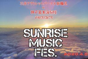 【延期・出演取りやめ】ライブ出演[SUNRISE MUSIC FES.] @ 大阪・三井アウトレットパーク大阪鶴見