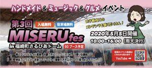 ライブ出演[第3回 MISERU/手作り雑貨・音楽・グルメのフェス] @ 兵庫・福崎町さるびあドーム