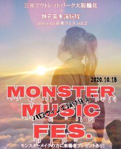 ライブ出演[MONSTER MUSIC FES.] @ 大阪・三井アウトレットパーク大阪鶴見