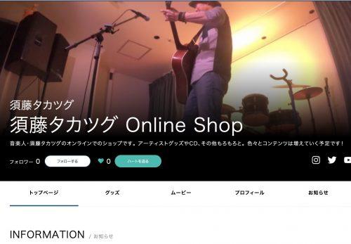 オンライン販売開始☆