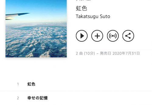 【音楽配信】新たにサブスク配信曲追加!