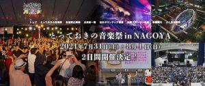 ライブ出演【とっておきの音楽祭 in NAGOYA】 @ 名古屋・栄 中電ホール
